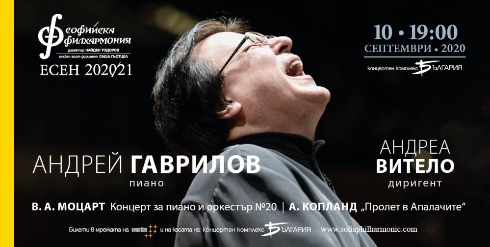 10.09.2020-Andrej-Gavrilov-1350X680